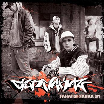 Gunmakaz - Фанаты Фанка EP