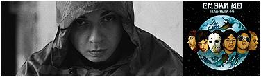 СМОКИ МО - ПЛАНЕТА 46 (RESPECT PRODUCTION, 2006)