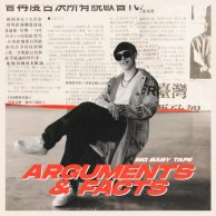 Big Baby Tape «Arguments & Facts»