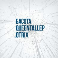 Басота Vs .Otrix «QUEENTALLEP»