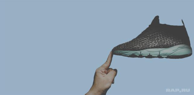 10361ebb Сколько на самом деле стоит пара кроссовок? | RAP.RU