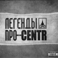 Centr Про Легенды Скачать Торрент - фото 3