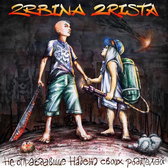 2rbina 2rista альбомы скачать торрент