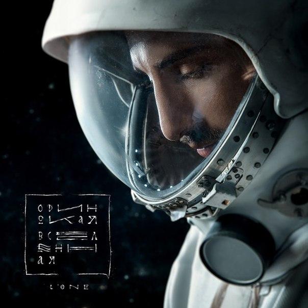 Треклист, обложка и дата релиза «Одинокой Вселенной» от L'One | RAP.RU